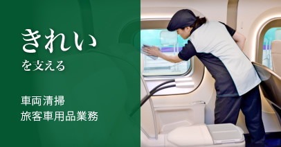 きれいを支える 車両清掃 旅客車用品業務