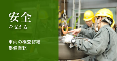 安全を支える 車両の検査修繕・整備業務